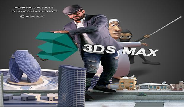 أساسيات برنامج (3D Studio Max)