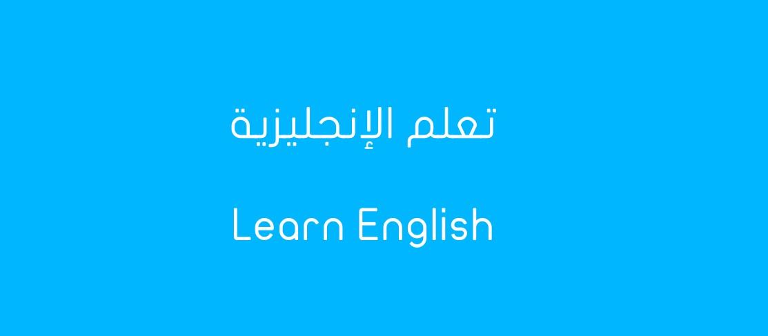 أسلوب S.E.F.B في تأسيس اللغة الانجليزية من الصفر وتسليمك مفاتيح متابعة دراستها دون مدرس