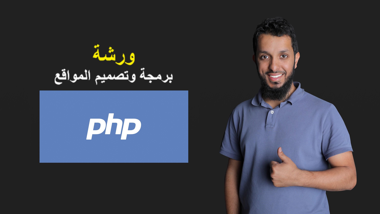 برمجة مواقع بلغة PHP