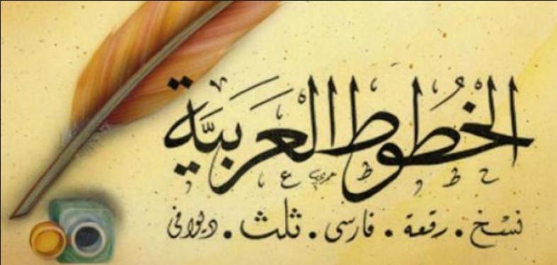 أنواع الخطوط العربية واشكالها